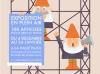100 affiches pour le droit au travail